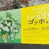 兵庫県立美術館のゴッホ展に行ってきました