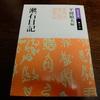 まさか一文字ですか。漱石さん。最高ですよ。