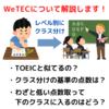 【早稲田】WeTECはどんな試験?クラス分けの基準は?