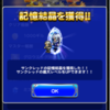 サンクレッド記憶結晶獲得! イベント猛る焔神 FFRK