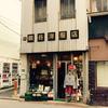 (元)鶴屋洋服店、その後の話と利夫