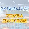 【入門編】GX Work3によるプログラム講座007 ーコンパイル方法ー