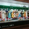 京都の面白い広告 舞妓さんの京阪電車