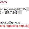 さすがspam幇助企業と言われるだけあるな