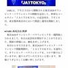 記念局 〜 JA1TOKYO 東京五輪記念局 西東京市開設