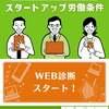 WEBで労務管理などの状況を診断できるって、ご存知ですか?