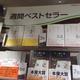 ネット婚活マニュアル本が恵比寿で売上1位になっている!