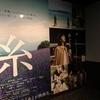 映画「糸」は北海道がメインの物語~ユナイテッド・シネマ札幌