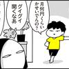 【ウーマンエキサイト連載】第25回 きゃん太の深い発言