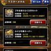level.1882【ガチャ】マスターメダル20連とランクエ10連!!