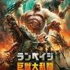 映画感想 - ランペイジ 巨獣大乱闘(2018)
