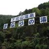奈良県下北山村の「下北山温泉 きなりの湯」が良かったのでご紹介。
