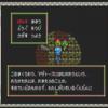 PCエンジンmini日記 邪聖剣ネクロマンサー:魔空王アザトースの呼び声