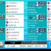 剣盾S1使用構築 瞬間1位・最終14位 〜万世不朽アマドヒトドン〜