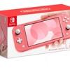 「Nintendo Switch Lite」に新色!コーラル 3月20日発売! 買う? 買わない? 値段等