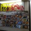 敦賀市場『ますよね』で海鮮丼ランチ!くつろぎながら味わう若狭の食