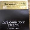 ライフカードゴールド ESPECIAL が到着!券面と同封物を紹介