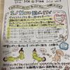 2/11(火・祝)Re・FineマルシェVol.3 開催します