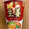 【 明星 生姜 醤油ラーメン 】これは凄い生姜のインパクト