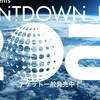 COUNTDOWN JAPAN 20/21→中止