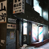 山次郎 / 札幌市北区北13条西4丁目 クローバービル 1F