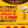 マックのコーヒースタンプキャンペーンが実質無料で貯まるよ♪