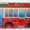 """【あかいくつバス缶入り アーモンドクッキー】横浜中華街の名店""""重慶飯店""""とのコラボ商品"""