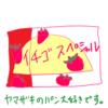 イチゴスペシャル(20171116_01)