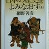 網野善彦「日本の歴史をよみなおす」(ちくま学芸文庫)-1