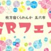 「GRフェス」3月からスタート!