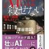 深谷 忠記(著)『AIには殺せない 東京~出雲殺人ライン』 (光文社文庫) 読了