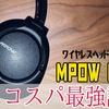 【ヘッドフォン】Mpow H7はコスパ最強なので買ったほうが良い