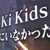【トパーズ・ラブ中編】なぜ妻は30代にして初めてキンキキッズのCDを買ったのか【NHK「SONGS」まとめ】