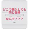 パナソニックの食器洗い乾燥機NP-TA4購入時に感じた素朴な疑問