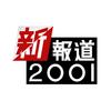 【エムPの昨日夢叶(ゆめかな)】第690回 『「新報道2001」で訪日外国人を特集!田中伊知郎さんの「本気愛」を感じた夢叶なのだ!?』 [1月7日]