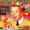 【1988年】【12月号】月刊ポプコム 1988.12