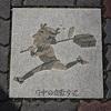 下を向いて歩こう~路上のアート静岡特別編2(府中宿 横田町)