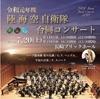 東京音楽隊の当面の予定(2019年7月20日現在)