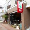 徳島の喫茶林