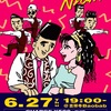 6/27「NEW JACK SWING night!」 @baobab(吉祥寺)