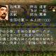 三国志5 武将 呂範