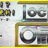 【謎解き感想】Lock Opener2