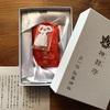 『秋葉神社本宮』だけで販売されている『神赫守』(かがやきまもり)はこんな特別なお守り。一年守っていただきます!