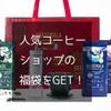 【スタバ福袋にはずれても】タリーズ、KALDI、コメダ、が買える!人気コーヒー福袋