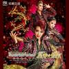 2回目)星組 『Thunderbolt Fantasy 東離劍遊紀』『Killer Rouge/星秀☆煌紅』@日本青年館