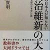 司馬遼太郎に洗脳された日本人 … だってよ