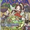 アルカディア 46 : アルカディア Vol.46 ( 2004 年 3 月号 )