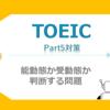 【TOEIC】Part5対策 能動態か受動態かを判断する問題