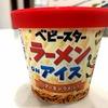 【実食レビュー】ベビースターラーメンONアイス バターキャラメル味を食べてみた【感想と口コミ】