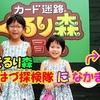 <動画UP>8月のぐるり森 ひなはづ探検隊に新たな仲間が登場!